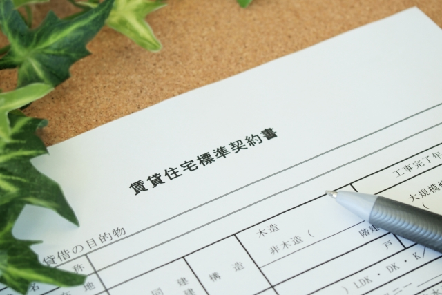 賃貸住宅契約書